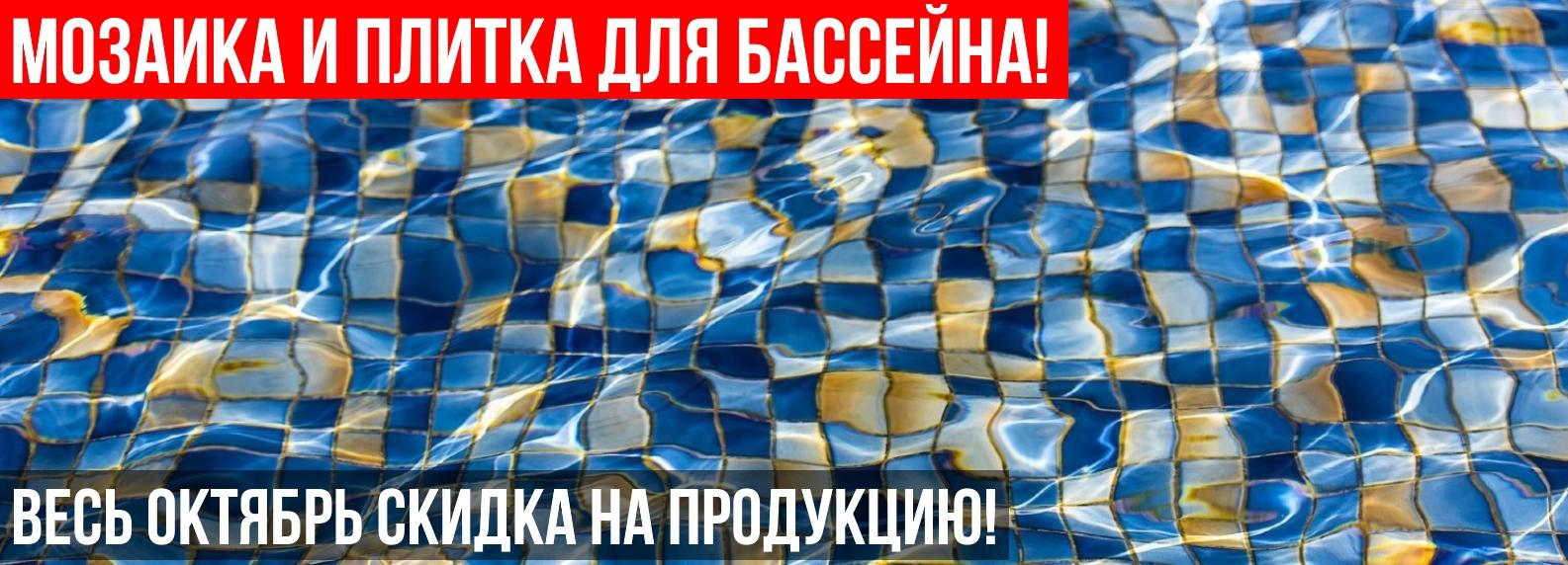 Мозаика и плитка для бассейна!